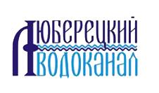 Картинки по запросу люберецкий водоканал